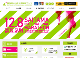 saitama-international-marathon.jp