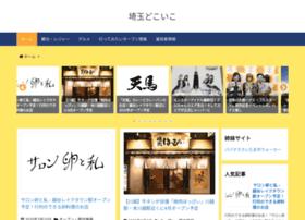 saitama-navi.net