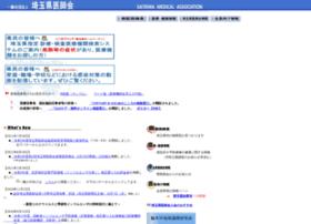 saitama.med.or.jp