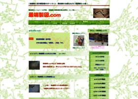 saitanseizu.com