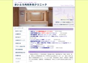 saito-naikageka.com