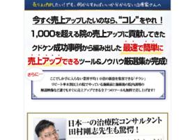 saito-repeat.com