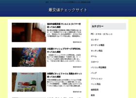 saiyasune-check.com