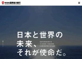 saiyou.jbic.go.jp