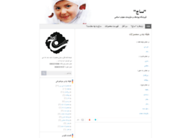 sajhijab.blog.ir