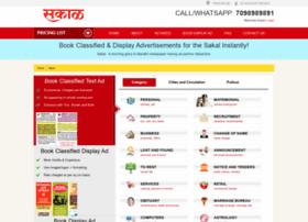 sakal.adeaction.com