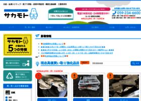sakamoto-recycle.jp