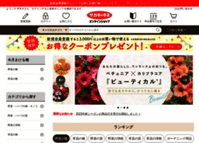 sakata-netshop.com
