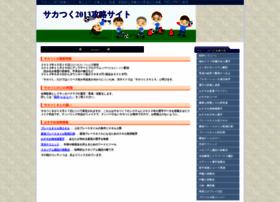 sakatsuku2013.shiyo.info