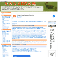 sakatuku-ds.game-cmr.com