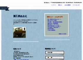 sake-aoe.jp