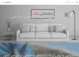 sakhtemanbank.com