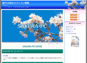 sakura-pc.jp