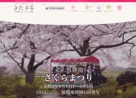 sakura.kitakami-kanko.jp