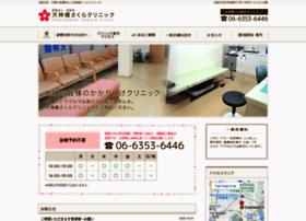 sakuraclinic.jp