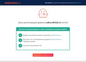 sakuraklub.ru