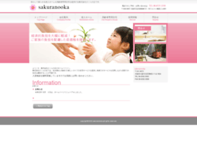 sakuranooka.com