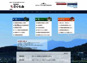 sakuraya.co.jp