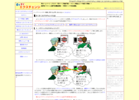 sakusaku-exchange.com