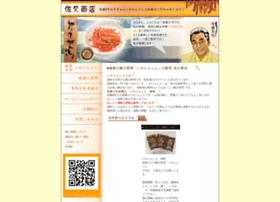 sakyu-iizaka.com