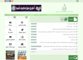 salafvoice.com