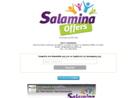salamina-offers.gr