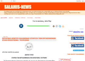 salamis-news.blogspot.com