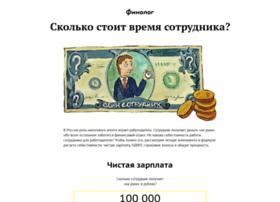 salary.finolog.ru