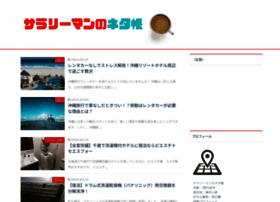 salaryman-story.com