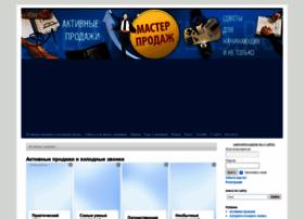 salesmasters.ru