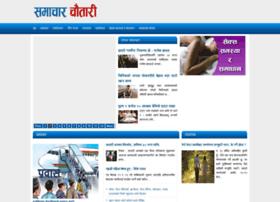 samacharchautari.blogspot.com