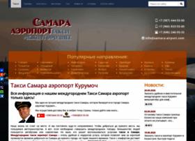 samara-airport.com