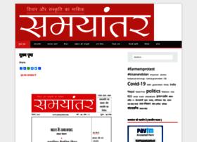 samayantar.com