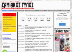 samiakostypos.gr