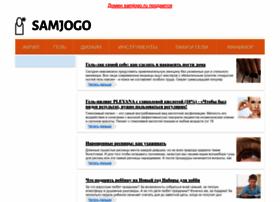 samjogo.ru