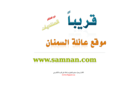samnan.com