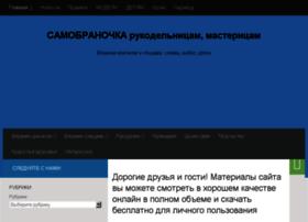 samobranochka-l.ru