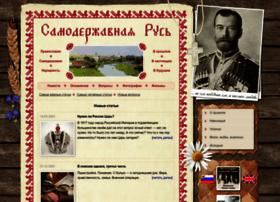 samoderzhavnaya.ru