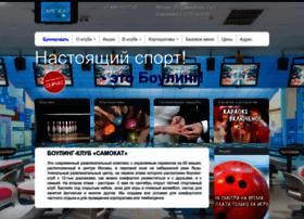 samokat-bowling.ru