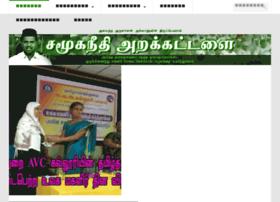samooganeethi.org
