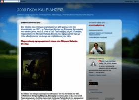 samos2000goal.blogspot.com