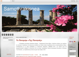 samothrakisnea.blogspot.com