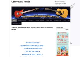 samouchkanagitare.ru