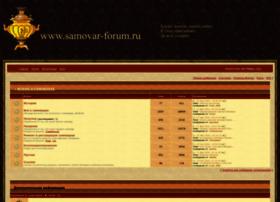 samovar-forum.ru