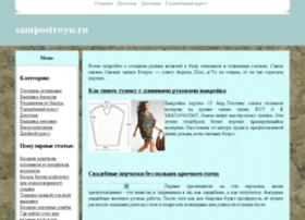 sampostroyu.ru