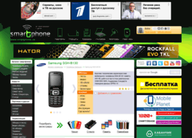 samsung-sgh-b130.smartphone.ua