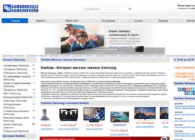 samsungsale.ru