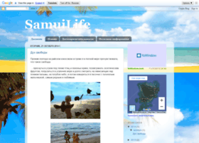 samuipro.blogspot.ru