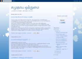 samuthayaotrumai.blogspot.com