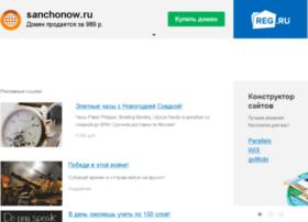 sanchonow.ru